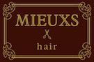 古河市の美容室「MIEUXS(ミュウズ)」